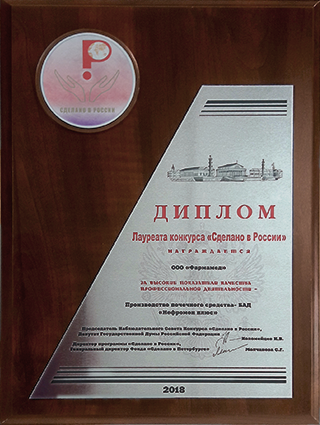 Диплом «Сделано в России»